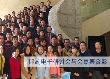 The 6th Chinese Flexible and Printed Electronics Symposium & The 1st FPE Industry Summit