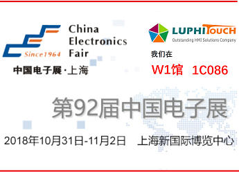 LUPHITOUCH Attending 92th China Electronic Fair